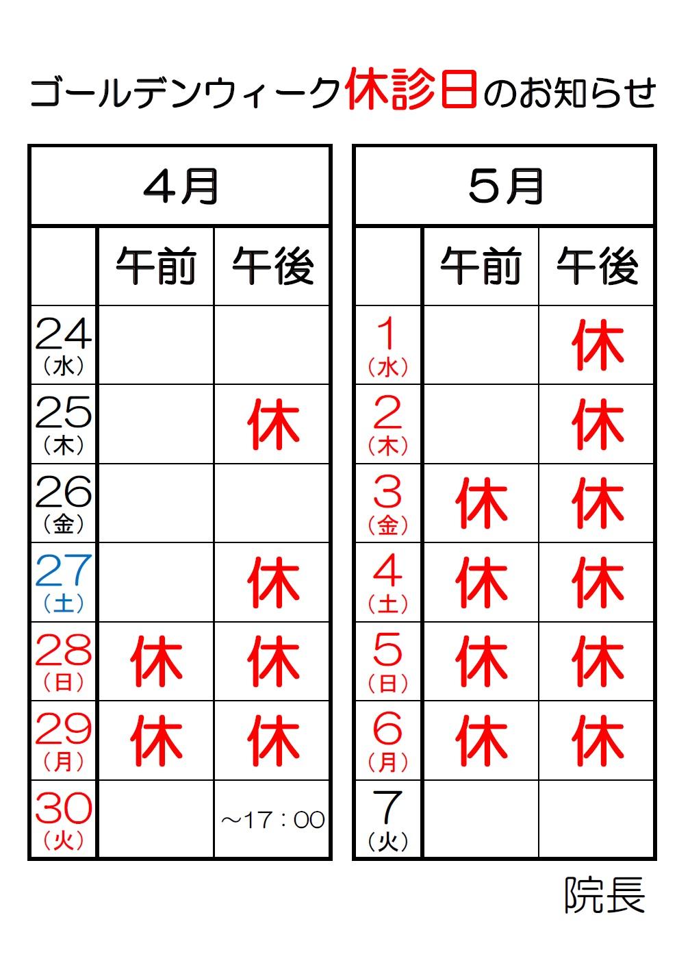 ゴールデンウィーク休診日のお知らせ_谷川クリニック