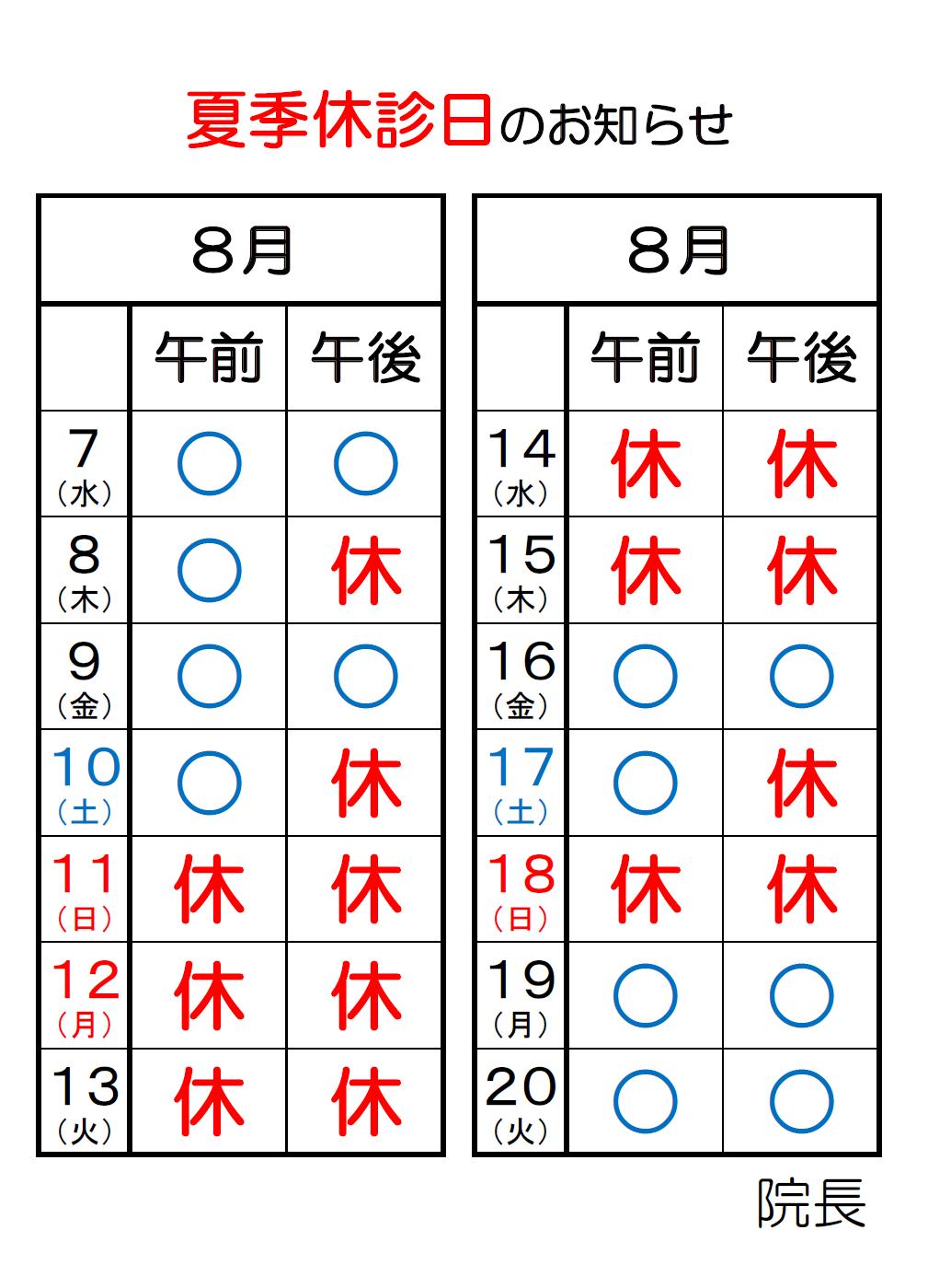 夏期休診_谷川クリニック